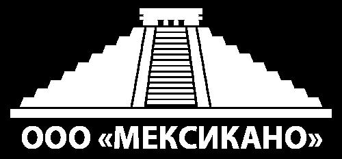 Мексикано